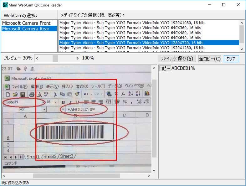 エクセル バー コード フォント